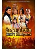 CH771 : ตำนานเส้าหลินพิทักษ์ยุทธภพ (พากย์ไทย) DVD 12 แผ่น