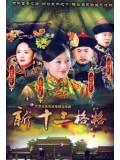 CH772 : องค์หญิง13 แห่งราชวังซูสีไทเฮา / The 13 Daughters of the Empress Dowager (พากย์ไทย) DVD 6 แผ่น