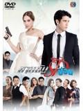 st1316 : สายลับรักป่วน DVD 5 แผ่น