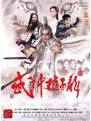 CH773 : God of War Zhao Yun จูล่ง เทพเจ้าแห่งสงคราม 2016 (ซับไทย) DVD 10 แผ่น