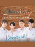 st1319 : Love Songs Love Series ตอน เพื่อนสนิท DVD 1 แผ่น