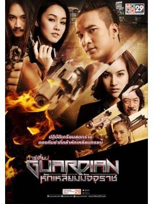 st1320 : GUARDIAN การ์เดี้ยน หักเหลี่ยมมัจจุราช DVD 3 แผ่น