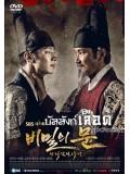 krr1409 : ซีรีย์เกาหลี Secret Door บัลลังก์เลือดแห่งวังหลวง (พากย์ไทย) 7 แผ่น
