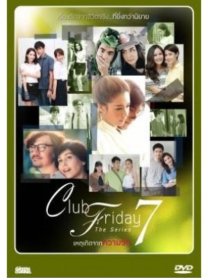 st1321 : Club Friday The Series Season7 DVD 4 แผ่น