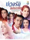 st1327 : บ่วงรักสลักแค้น DVD 4 แผ่น