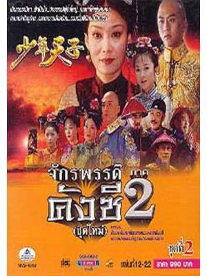 CH774 : จักรพรรดิคังซี ภาค 2 (พากย์ไทย) DVD 4 แผ่น
