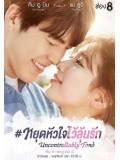 krr1416 : ซีรีย์เกาหลี Uncontrollably Fond หยุดหัวใจไว้ลุ้นรัก (เสียงไทย) 5 แผ่น