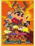 ct1189 : หนังการ์ตูน ชินจัง เดอะมูฟวี่ ตอน บุกแดนคาวบอย MASTER 1 แผ่น