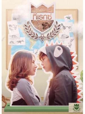 st1333 : U-PRINCE Series ตอน ทีเร็กซ์ DVD 1 แผ่น