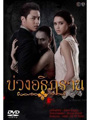 st1334 : บ่วงอธิฏฐาน DVD 4 แผ่น