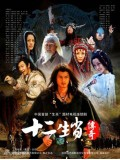 CH776 : ศึก 12 ราศี The Legend of Chinese Zodiac (พากย์ไทย) DVD 7 แผ่น