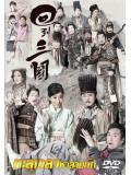 CH777 : ทะลุเวลาหาสามก๊ก Three Kingdoms RPG (พากย์ไทย) DVD 5 แผ่น
