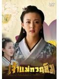 CH778 : เจ้าแม่กวนอิม Chaomae Kuan Im (พากย์ไทย) DVD 4 แผ่น