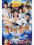 CH779 : อภินิหารโคมวิเศษ The Lotus Lantern Fable (พากย์ไทย) DVD 9 แผ่น