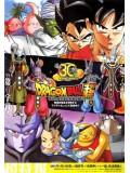 ct1197 : การ์ตูน DragonBall Super ดราก้อนบอล ซูเปอร์ [ตอนที่ 1-60 ยังไม่จบ] [ซับไทย] DVD 4 แผ่น