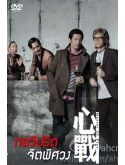 CH781 : กลวิปริต จิตพิศวง Master Of Play (พากย์ไทย) DVD 6 แผ่น