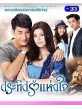 st1343 : ประทีปรักแห่งใจ DVD 5 แผ่น