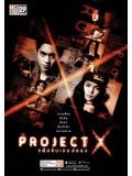 st1345 : Project X แฟ้มลับเกมสยอง DVD 3 แผ่น
