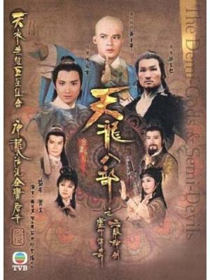 CH782 : 8 เทพอสูรมังกรฟ้า The Demi-Gods and The Semi-Devils (1982) (พากย์ไทย) DVD 6 แผ่น