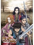 ct1201 : การ์ตูน Kingdom Season 2 [ซับไทย] DVD 3 แผ่น