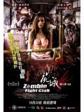 cm0184 : Zombie Fight Club ซอมบี้ไฟล์ทคลับ DVD 1 แผ่น