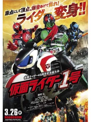 ct1205 : การ์ตูน Mask Rider 45th Anniversary มาสค์ไรเดอร์ หมายเลข 1 ไอ้มดแดงอาละวาด DVD 1 แผ่น