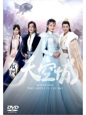 CH783 : ตำนานอาณาจักรเหนือเวหา 2016 (ซับไทย) DVD 5 แผ่น