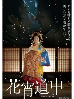 jm070 : A Courtesan With Flowered Skin เกอิชาซากุระ DVD 1 แผ่น