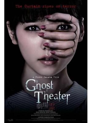jm071 : Ghost Theater โรงละครซ่อนผี DVD 1 แผ่น