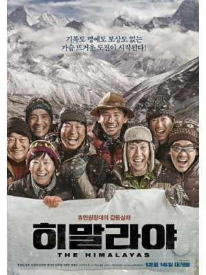 km081 : หนังเกาหลี The Himalayas แด่มิตรภาพ สุดขอบฟ้า DVD 1 แผ่น