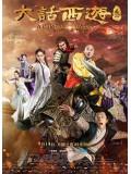 cm0185 : A Chinese Odyssey 3 ไซอิ๋วกี่ เดี๋ยวลิงเดี๋ยวคน ภาค 3 DVD 1 แผ่น