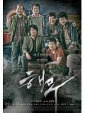 km083 : หนังเกาหลี Sea Fog ปริศนาหมอกมรณะ DVD 1 แผ่น