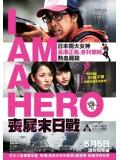 jm072 : I Am A Hero ข้าคือฮีโร่ DVD 1 แผ่น