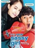 km084 : หนังเกาหลี My New Sassy Girl ยัยตัวร้ายกับนายเจี๋ยมเจี้ยม 2 DVD 1 แผ่น