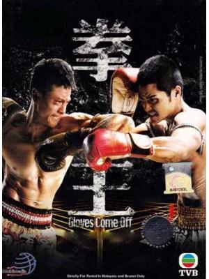 CH786 : เจ้าสังเวียนเลือดเดือด Gloves Come Off (พากย์ไทย) DVD 5 แผ่น