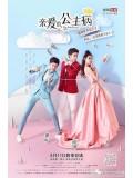 CH787 : My Little Princess (ซับไทย) DVD 4 แผ่น