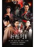 CH792 : ฤทธิ์กระบี่เซียนหยวน Xuan Yuan Sword (พากย์ไทย) DVD 4 แผ่น