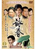 CH793 : พยัคฆ์ร้ายหมัดหย่งชุน Yong Chun (พากย์ไทย) DVD 5 แผ่น