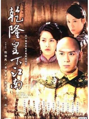 CH794 : เฉียนหลงจอมราชันย์ (พากย์ไทย) DVD 5 แผ่น