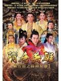 CH796 : สุยถัง ศึกสองราชวงศ์ ภาค 2 (พากย์ไทย) DVD 10 แผ่น