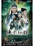 CH799 : กระบี่คู่ปราบมารย้อนหลัง Trail of the Everlasting Hero (พากย์ไทย) DVD 5 แผ่น