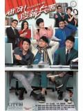 CH801 : No Good Either Way บริษัทวุ่นรักอลเวง / บริษัทไม่ขาดรัก (พากย์ไทย) DVD 4 แผ่น