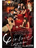 CH802 : 4 in love-Let It Be Love / วุ่นรักหลากรส (พากย์ไทย) DVD 4 แผ่น