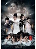 CH803 : ตี๋ เหรินเจี๋ย ยอดนักสืบคู่บัลลังก์ Young Sherlock (พากย์ไทย) DVD 8 แผ่น