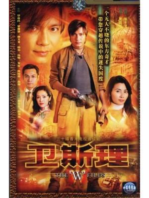 CH806 : The W Files ผ่าคดีปริศนาท้ามรณะ (พากย์ไทย) DVD 3 แผ่น