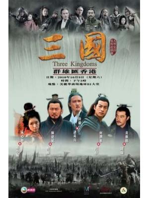 CH807 : สามก๊ก Three Kingdoms (2010) (ซับไทย) DVD 16 แผ่น