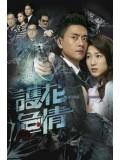 CH808 : ภารกิจปกป้องรักพิทักษ์เธอ Witness Insecurity (พากย์ไทย) DVD 4 แผ่น