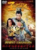 CH813 : ลิขิตรัก บัลลังก์มังกร Beauties Of The Emperor (พากย์ไทย) DVD 6 แผ่น