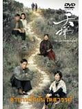 CH814 : ตำนานรักบันไดสวรรค์ The Last Steep Ascent (พากย์ไทย) DVD 5 แผ่น
