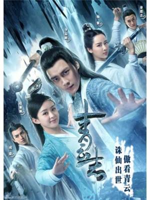 CH816 : จูเซียน กระบี่เทพสังหาร ภาค 1 Zhu XIan Zhi Qing Yun ZhI (2016) (ซับไทย) DVD 9 แผ่น